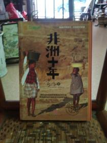 非洲十年【你我皆行者系列丛书】 (彩插本)