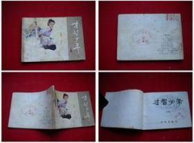 《才智少年》上册,河南1983.4一版一印12万册,9344号,连环画