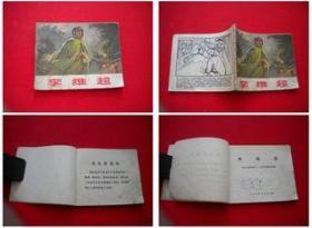《李维超》无封底,人美1972.2一版一印,2194号,连环画