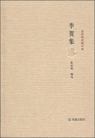 名家精注精评本:李贺集