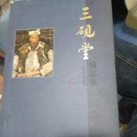 三砚堂藏品集 现当代书画,16开硬精装