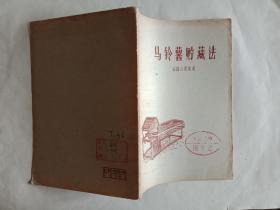 马铃薯贮藏法(馆藏,内页未阅)