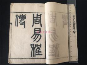 光绪9年江南书局版《周易经传》3册8卷全。李鸿章跋于金陵节署。
