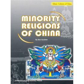 中国少数民族宗教(英文版)