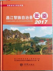 正版现货 昌江黎族自治县年鉴2017 冀祥德等 方志