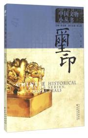 【2016教育部】中国文物小丛书-玺印(2018-2020贵州教育厅推荐)