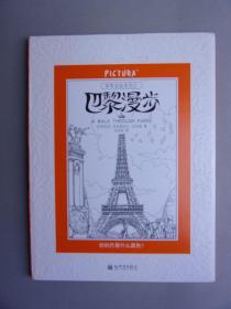 PICTURA神笔涂绘系列---巴黎漫步