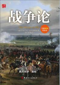 战争论-插图普及本 卡尔.冯.克劳塞维茨 中国工人出版社 9787500861645