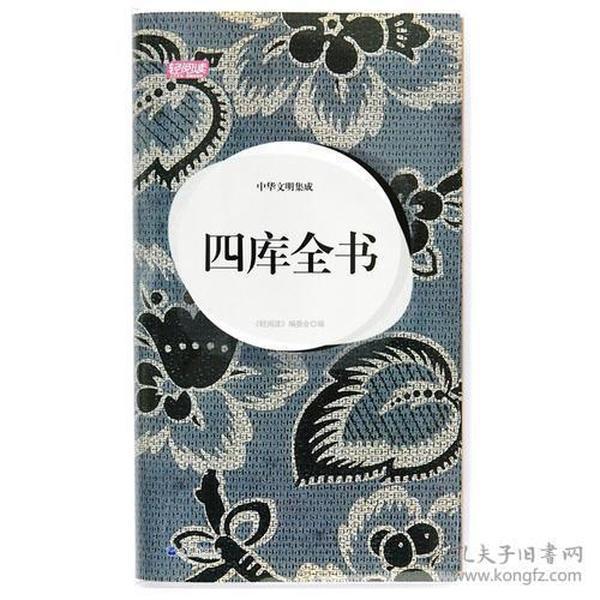 中华文明集成.四库全书