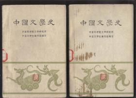 中國文學史 第一冊(1962年1版1印)2018.4.28日上