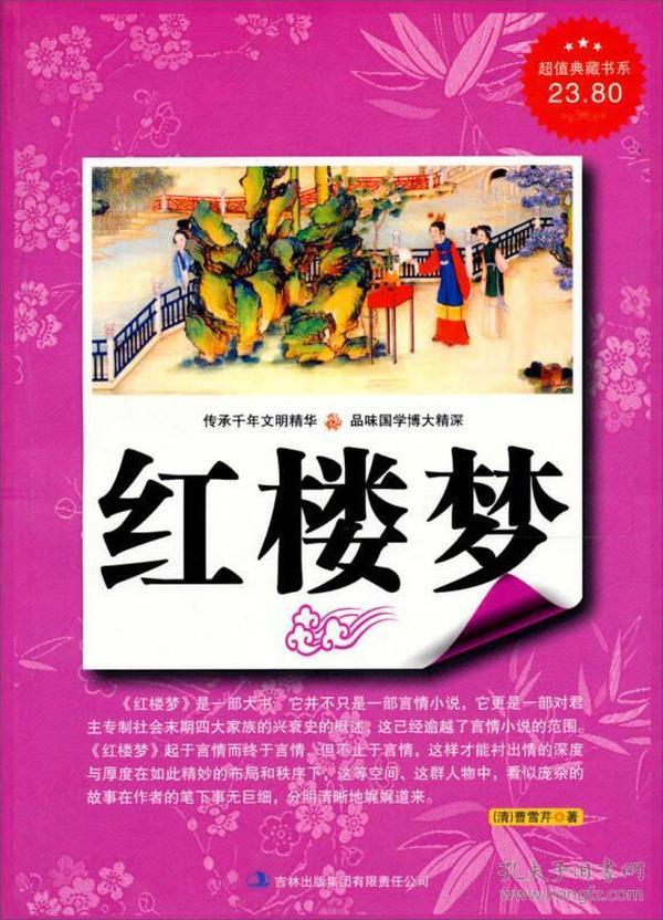 红楼梦-超值典藏书系