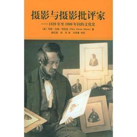 摄影与摄影批评家:1839~1900年的文化史