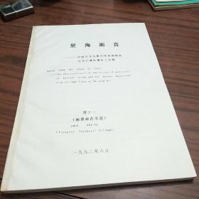 星海潮音 1992 湘潭师范学院