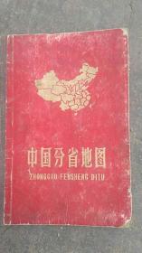 精装.1962年中国分省地图【新华书店经销】