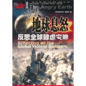 地球息怒:反思全球肆虐灾难