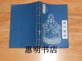 峰山药王庙--医方辑录[64开]