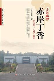 不朽的丰碑--赤岸丁香-涉县八路军一二九师司令部旧址