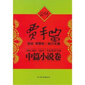 贾平凹主编:2010-2011《延河》名家推荐书系--中篇小说卷