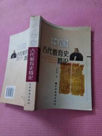 中国古代教育史简论