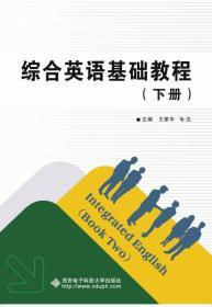 综合英语基础教程(下册)