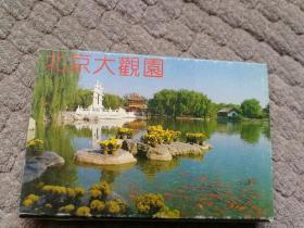 明信片~~北京大观园(一夹十枚)
