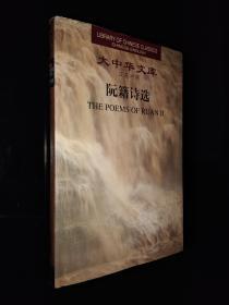大中华文库:阮籍诗选(汉英对照)【一版一印 2500册】