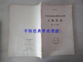 中华民国史资料丛稿 人物传记 第十七辑