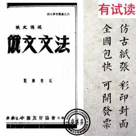 【复印件】俄文文法-中俄文讲述--俄文学习丛书