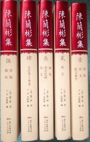 正版现货 陈兰彬集 全五册 陈兰彬 广东人民