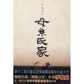 母系氏家:一部关注乡村女性精神世界的小说