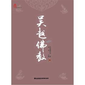 吴越佛教(第7卷)