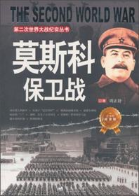 @第二次世界大战纪实丛书:莫斯科保卫战