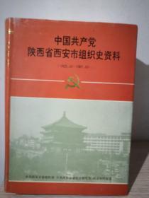 中国共产党陕西省西安市组织史资料:1925.10~1987.10