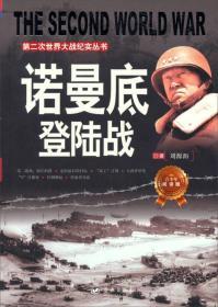第二次世界大战纪实丛书:诺曼底登陆战(青少年阅读版)