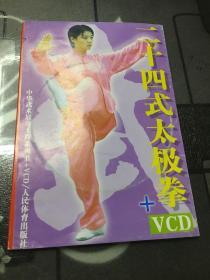 二十四式太极拳(含VCD)