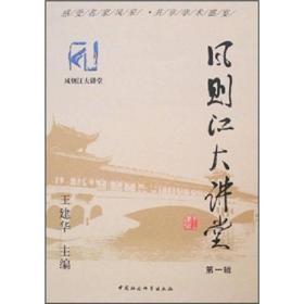 风则江大讲堂(第1辑)