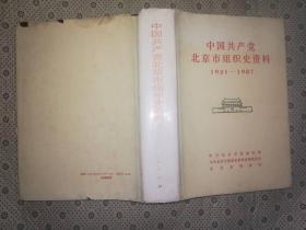 中国共产党北京市组织史资料 1921--1987