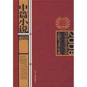 太阳鸟文学年选:2008中国最佳中篇小说
