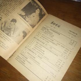 支部生活 (月刊) 1983年第5期(总第354期)