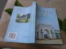 西安外国语学院校史1952-2002