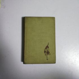自然日历(布精)1958年版