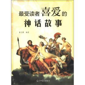 最受读者喜爱的神话故事
