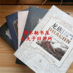 共5册合售 龙族全套缺一册共5本 缺龙族3黑月之潮 上