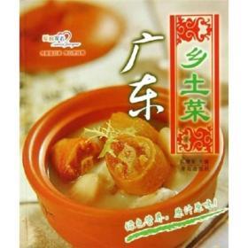 乡土风味系列:广东乡土菜