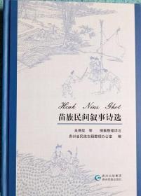 正版现货 苗族民间叙事诗选 吴德堃等 贵州民族