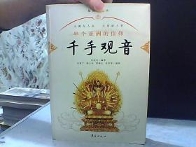 半个亚洲的信仰 千手观音