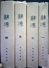 辞源(全1—4册)修订本