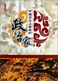 了解历史:中国历史上著名的政治家