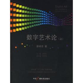 数字艺术论(上下)——数字艺术系列丛书
