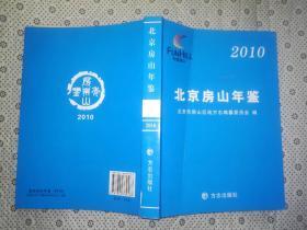 北京房山年鉴 2010